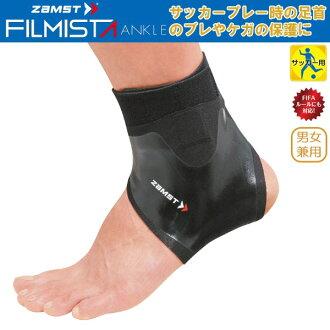 ZAMST (Themisto) FILMISTA ankle
