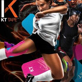 (パケット便送料無料)KTテープ PRO ・パウチタイプ 5枚入り 10色 キネシオロジーテープ(スポーツ テーピング)ktp780