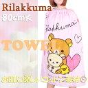【あす楽】Rilakkuma(リラックマ)ガールズ・ラップタオル80cm 巻きタオル(ジュニア水着)215105