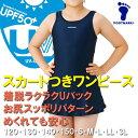 【あす楽】FOOTMARK(フットマーク)スクール水着・スカートつきワンピース UVカット/UPF50+ 101560(パケット便送料無…