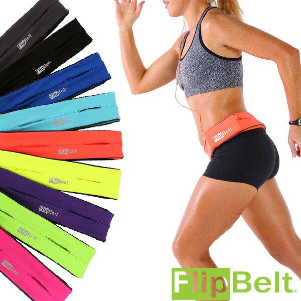 FlipBelt(フリップベルト)ウエストバッグ/ポーチ/小物入れ/ランニング/ハイキング/自転車(パケット便送料無料)