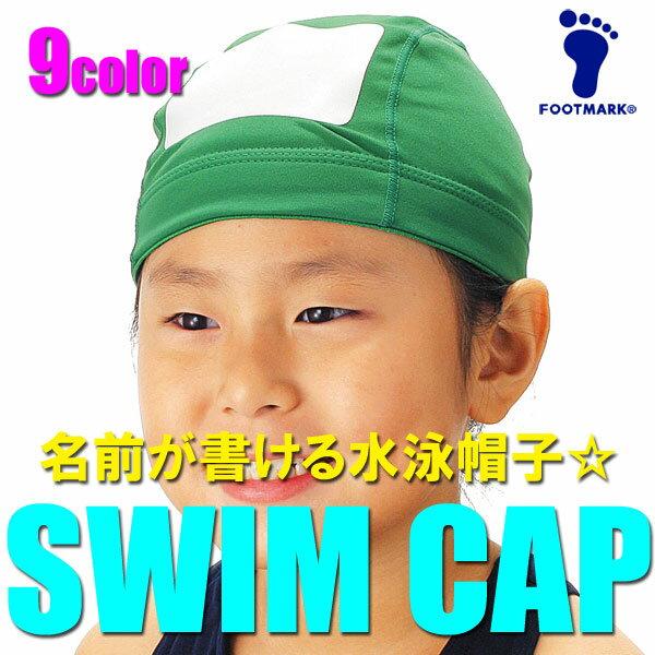 【あす楽】(パケット便200円可能)FOOTMARK(フットマーク)スクール水泳帽子・タッチネーム(スイムキャップ)101115