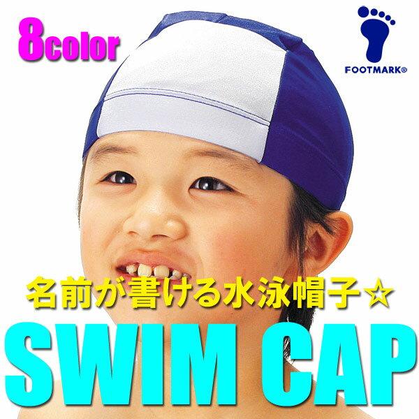 【あす楽】(パケット便200円可能)FOOTMARK(フットマーク)スクール水泳帽子・ネームツーウェイ(スイムキャップ)101119