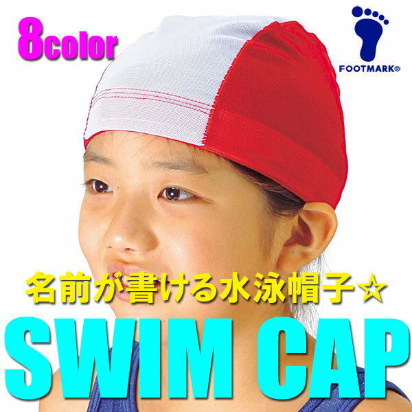 【あす楽】(パケット便200円可能)FOOTMARK(フットマーク)スクール水泳帽子・センターネーム(スイムキャップ)101123