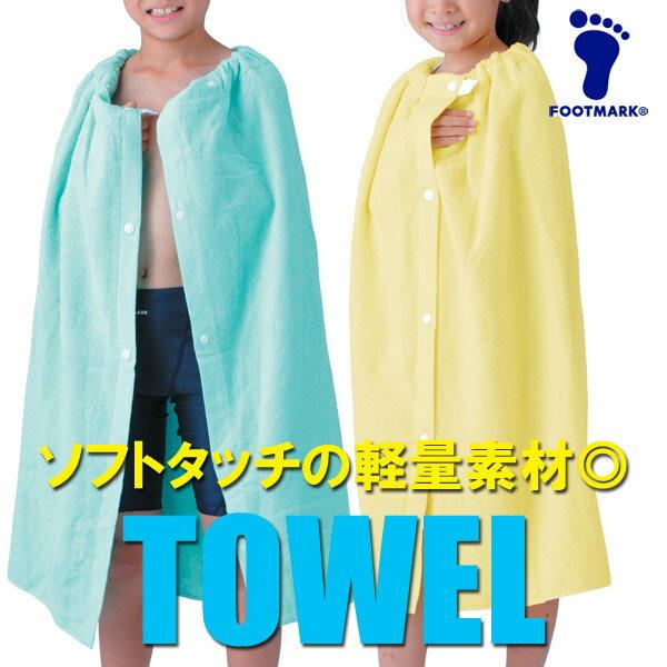 【あす楽】FOOTMARK(フットマーク)着替えタオル(無地)80×120cm スクール水泳/学校用品 101915