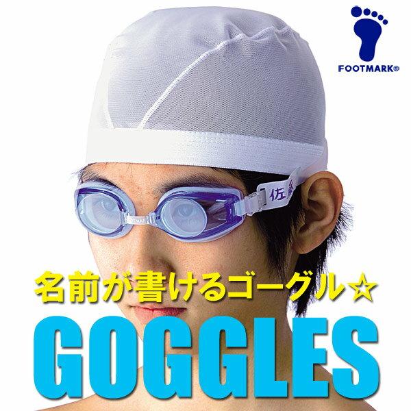 【あす楽】FOOTMARK(フットマーク)DCゴーグル(ソフトケース)ネームプレート付・スクール水泳/学校用品 102223