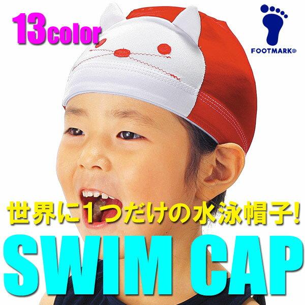【あす楽】FOOTMARK(フットマーク)スクール水泳帽子・アニマルくん(スイムキャップ)202117(パケット便送料無料)
