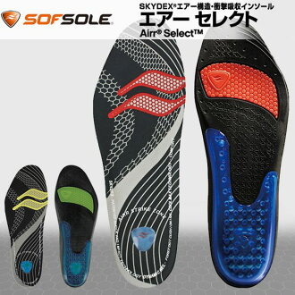 SOFSOLE (SOF sole) air select (insoles / Orthotics / unisex)