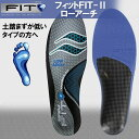 SOFSOLE(ソフソール)フィットFIT-2 ローアーチ(中敷/インソール/男女兼用)