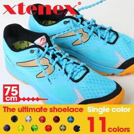 Xtenex(エクステネクス)シューレース シングルカラー 75cm 靴ひも/結ばない(パケット便送料無料)