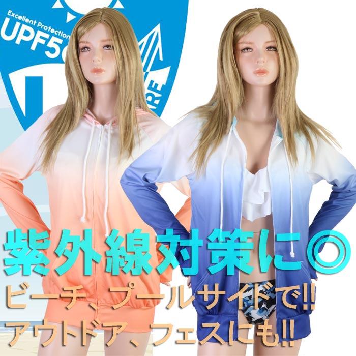 【あす楽】BEACH QUEEN グラデーション UVパーカー・UPF50+ ラッシュガード(レディース水着)313300(パケット便送料無料)