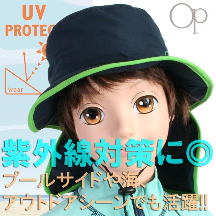 【あす楽】Op(オーピー)キッズ・ビーチハット 日よけカバー収納付き(ボーイズ/男児水着)566-904