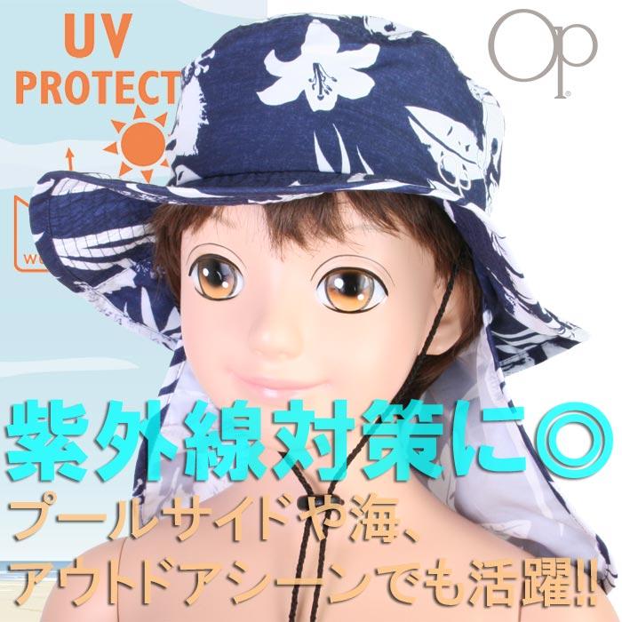【あす楽】Op(オーピー)キッズ・ビーチハット 日よけカバー収納付き リーフプリント(ボーイズ/男児水着)566-905(パケット便送料無料)