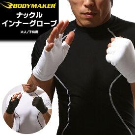 【あす楽】BODYMAKER(ボディメーカー)ナックルインナーグローブ(1組)IG8(パケット便送料無料)