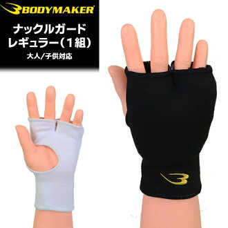 BODYMAKER (body manufacturers) knuckle guard regular KD007 (injury prevention / handguard / fist supporters) (packet service)