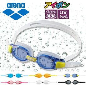 (パケット便200円可能)arena(アリーナ)アイポン ジュニア用ゴーグル AGL-5100J(子供用/3-8才向け/スイミング)