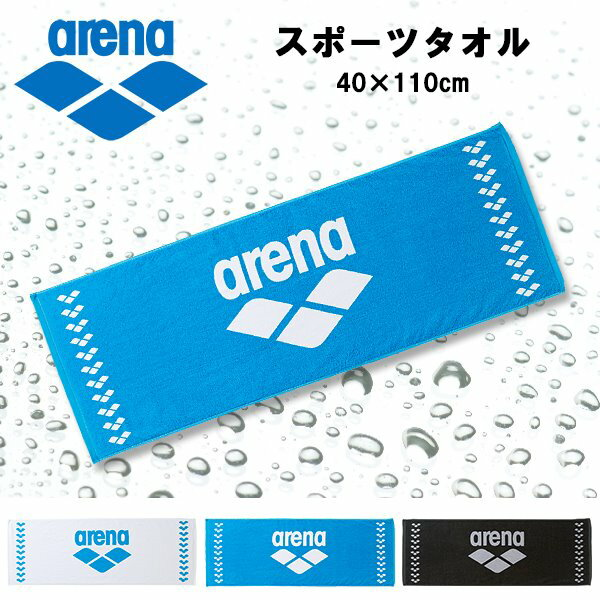 (パケット便200円可能)arena(アリーナ)スポーツタオル ARN-6444(スイミングタオル)