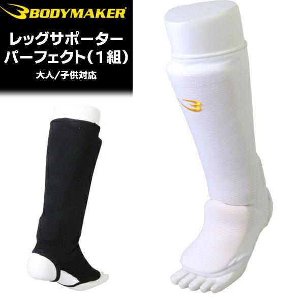 BODYMAKER(ボディメーカー)レッグサポーター(足/スネ/プロテクター/空手)
