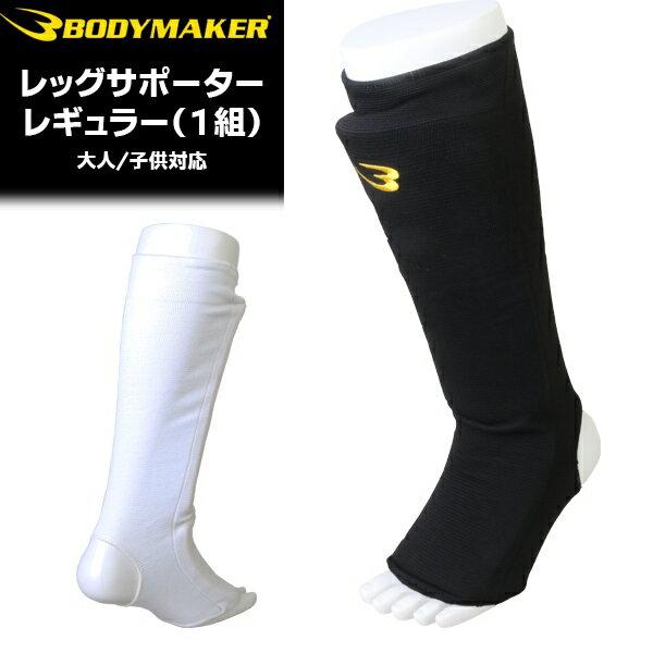 BODYMAKER(ボディメーカー)レッグサポーターレギュラー(足/スネ/プロテクター/空手)