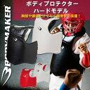 BODYMAKER(ボディメーカー)ボディプロテクターハードモデル (空手/武道/格闘技/スパーリング)