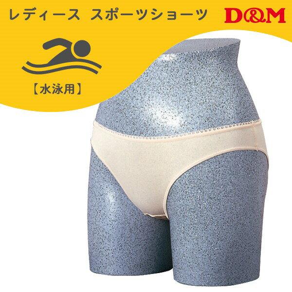 【あす楽】(パケット便送料無料)D&M 水泳用・セミカットショーツ/インナーサポーターパンツ【日本製】(レディース水着)3201