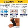 (分組班次)供D&M(D和M)速度保鮮紙手腕使用的D-20(保護/關節固定/壓迫/防護帶)
