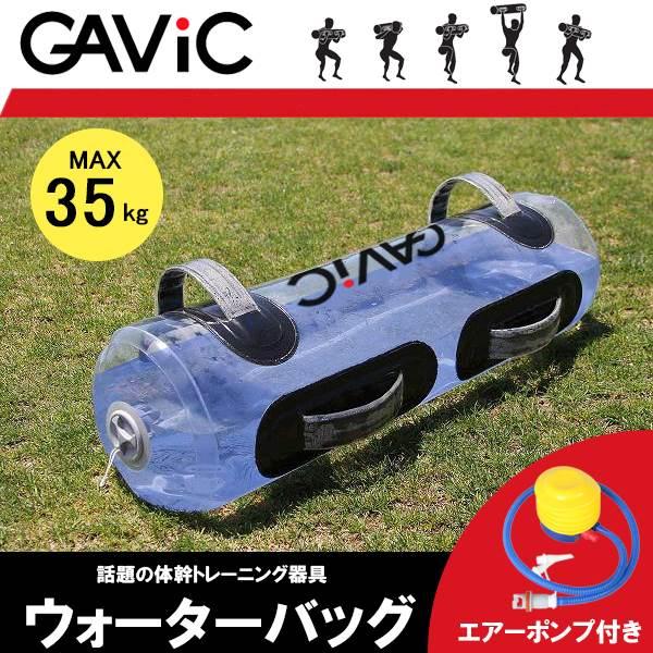 GAVIC(ガビック)ウォーターバッグ GC1220 エアーポンプ付き(体幹トレーニング)