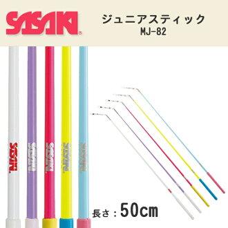 SASAKI(佐佐木)青少年杆MJ-82(小蝴蝶结/新体操/用)
