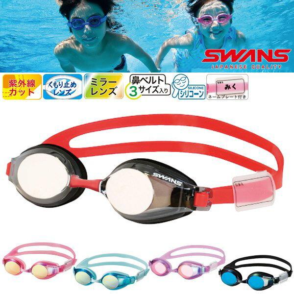 SWANS(スワンズ)ミラー ジュニア用スイミングゴーグル SJ-22M(6-12才対応/子供用/水中メガネ/水泳/スイミング)