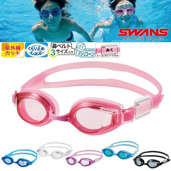 【あす楽】SWANS(スワンズ)ジュニア用スイミングゴーグル SJ-22N(6-12才対応/子供用/水中メガネ/水泳/スイミング)