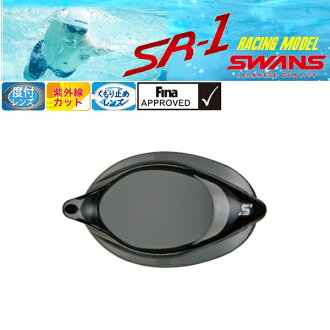 Lens (product made in swimming goggles / swimming race /FINA approval / Japan) with SWANS (swans) non cushion degree