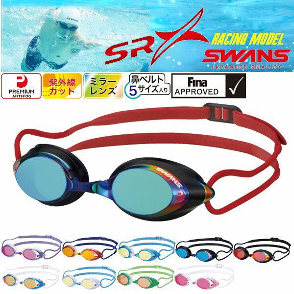 (パケット便200円可能)SWANS(スワンズ)ミラー レーシングスイミングゴーグル SRX(水中メガネ/競泳/FINA承認/日本製/男女兼用/ジュニア対応)