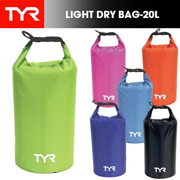 (パケット便送料無料)TYR(ティア)ライト ドライバッグ 20L(防水バッグ/水着入れ)