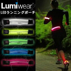 (パケット便送料無料)Lumiwear(ルミウェアー) LEDランニングポーチ LW-RP1(ウエストバッグ/ライト/ナイトラン/ナイトライド)