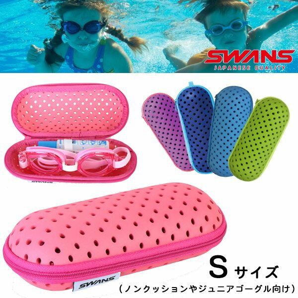 (パケット便送料無料)SWANS(スワンズ)スイムゴーグルケース SA-141 S(水中メガネ/保管/保護/ポーチ)