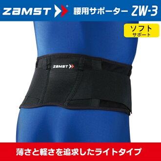 (패킷편) ZAMST(잠스트) 허리 서포터 소프트 서포트 ZW-3(골프/테니스/요통)