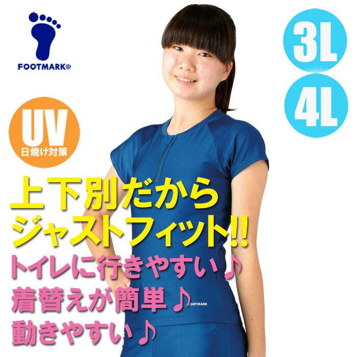 【あす楽】(パケット便送料無料)FOOTMARK スクール水着・フレンチ セパレーツ上 無地 UVカット/UPF50+/パッド入 101533 女子3L・4L