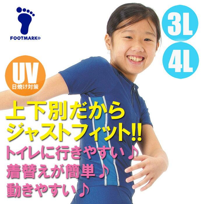 【あす楽】(パケット便送料無料)FOOTMARK スクール水着・半袖 セパレーツ上 ブルーライン UVカット/UPF50+/パッド入 101536 女子3L・4L