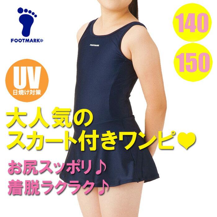 【あす楽】(パケット便送料無料)FOOTMARK スクール水着・スカート付きワンピース Uバック UVカット/UPF50+ 101560 女子140・150
