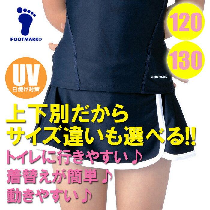 【あす楽】(パケット便送料無料)FOOTMARK スクール水着・すまいるスイムシリーズ パイピングセパレーツ下 スカート付 101588 120・130