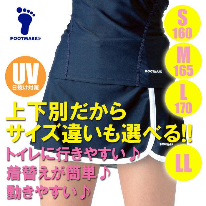 【あす楽】(パケット便送料無料)FOOTMARK スクール水着・すまいるスイムシリーズ パイピングセパレーツ下 スカート付 101588 S・M・L・LL