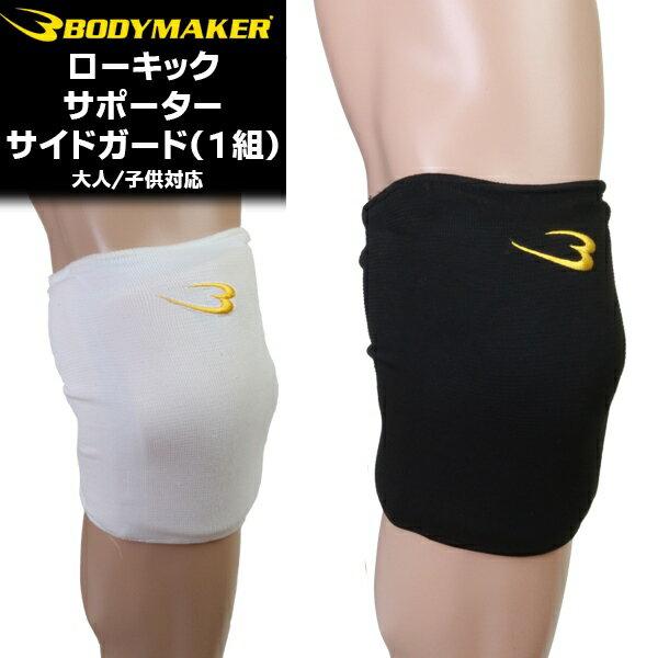 (パケット便送料無料)BODYMAKER(ボディメーカー)ローキックサポーターサイドガード(足/膝/プロテクター/空手)