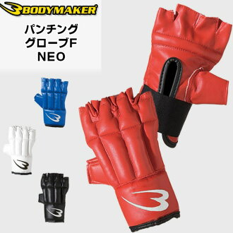 BODYMAKER (body manufacturers) punching gloves F NEO (karate / martial arts / martial arts)
