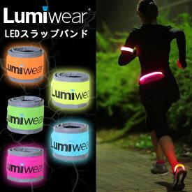 (パケット便送料無料)Lumiwear(ルミウェアー) LEDスラップバンド LW-SB2 (ライト/ナイトラン/ナイトライド/イベント/フェス)