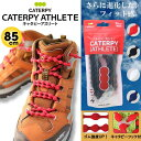 【あす楽】(パケット便送料無料)CATERPYRUN(キャタピラン)キャタピーアスリート 結ばない靴ひも 85cm N85-87(シュー…