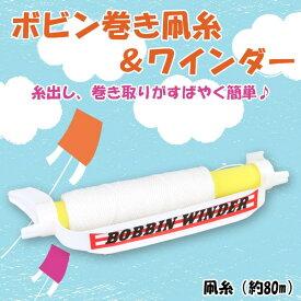 【あす楽】(パケット便200円可能)BOBBIN WINDER(ボビンワインダー) ボビン巻き凧糸&ワインダー (凧糸/凧あげ)