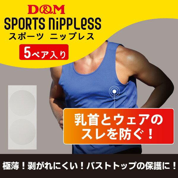 (パケット便送料無料)D&M(ディーアンドエム) スポーツ ニップレス(マラソン/陸上競技/乳首保護)