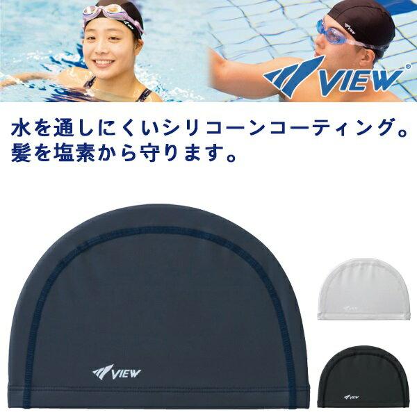 (パケット便送料無料)VIEW(ビュー) シリコンコーティング スイムキャップ V146 (スイミング//男女兼用/水泳帽子)