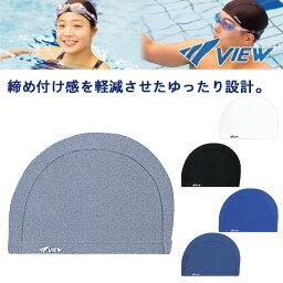 (分組班次)VIEW(觀點)雙用遊泳帽舒適地打的V154(遊泳/男女兼用/2WAY/遊泳帽子)