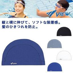 (分組班次)VIEW(觀點)雙用遊泳帽V52(遊泳/男女兼用/2WAY/遊泳帽子)